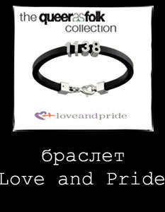 Браслет 1138 из The Queer as Folk Collection by Love and Pride